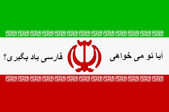 persisch lernen mit langdog macht das richtig spa223
